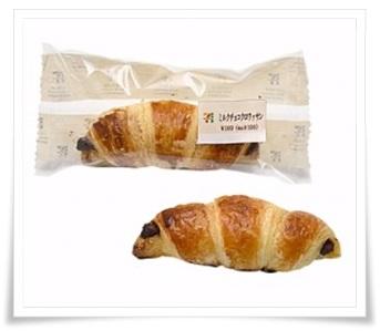 セブンイレブンのパンはコスパも最強?値段が安いランキング!ミルクチョコクロワッサン