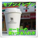 セブンコーヒーの買い方&入れ方!カップの使い方や持ち帰り方法も