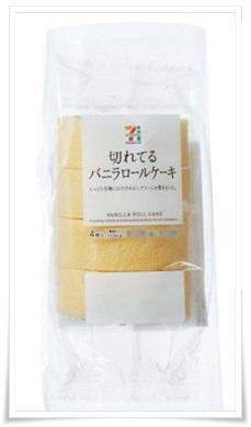 セブンイレブンのロールケーキまとめ!値段やカロリー!アレンジ法も切れてるバニラロールケーキ