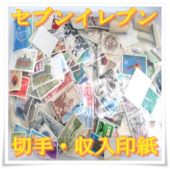 セブンイレブンに切手売ってる?取扱店や買い方!収入印紙は?