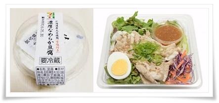 セブンイレブンのおすすめランチ!ダイエットにも人気な組み合わせ、濃厚なめらか豆腐(雪塩付)香味ドレッシングの豚しゃぶサラダ
