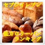 セブンイレブンのパン!ダイエットに最適なカロリー低いランキング