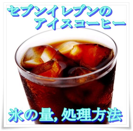 セブンカフェのアイスコーヒー!容量の割に氷が…皆どうしてる?