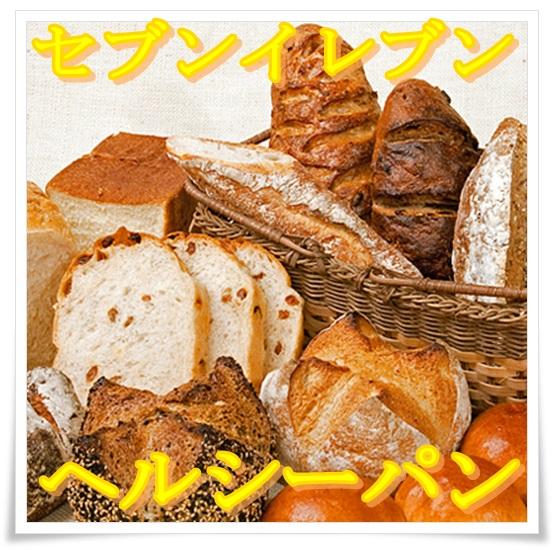 セブンイレブンのヘルシーパンまとめ!太りにくいパンの食べ方も!