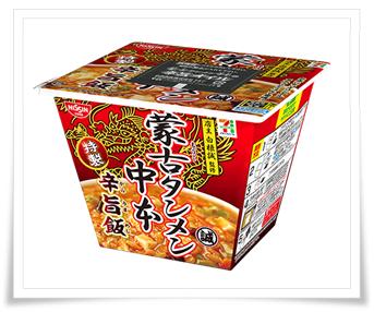 蒙古タンメン中本 辛旨飯がセブンイレブンに!値段や口コミは?1