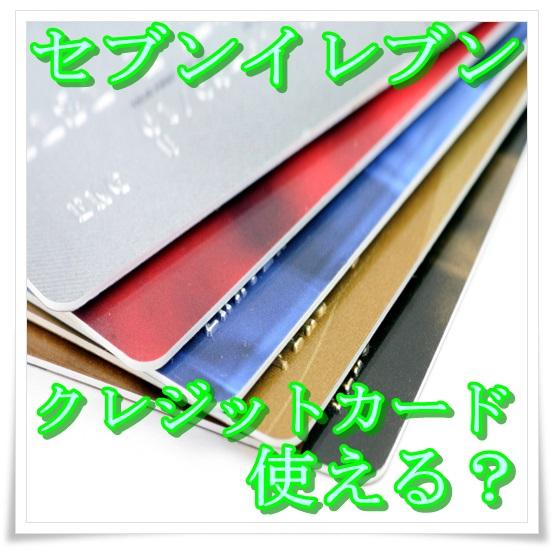 セブンイレブンってクレジットカード使える?使い方や手数料まとめ