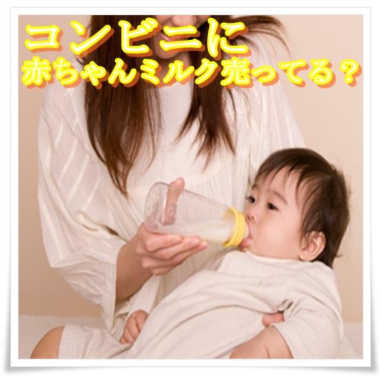 コンビニに赤ちゃんミルクって売ってる?取扱店舗の特徴4つ!