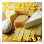 セブンイレブンでチーズダイエット?スイーツのチーズでも効果が?