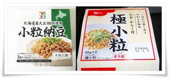 セブンイレブンの納豆には78円と98円の2種類の値段が?美味しいの?6