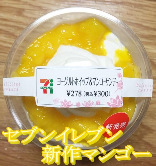 セブンイレブンのマンゴー&ヨーグルト!味の感想や値段!カロリーも