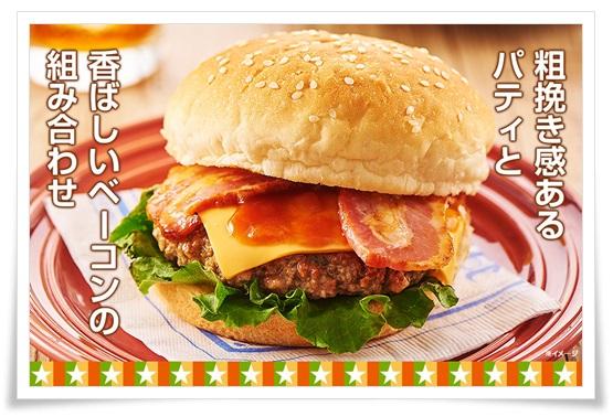 セブンイレブンに期間限定バーガー!値段やカロリー!口コミもビーフ&ベーコン1