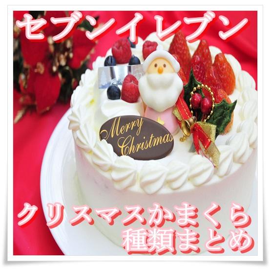 セブンイレブンのクリスマスケーキかまくら!値段や口コミまとめ!1