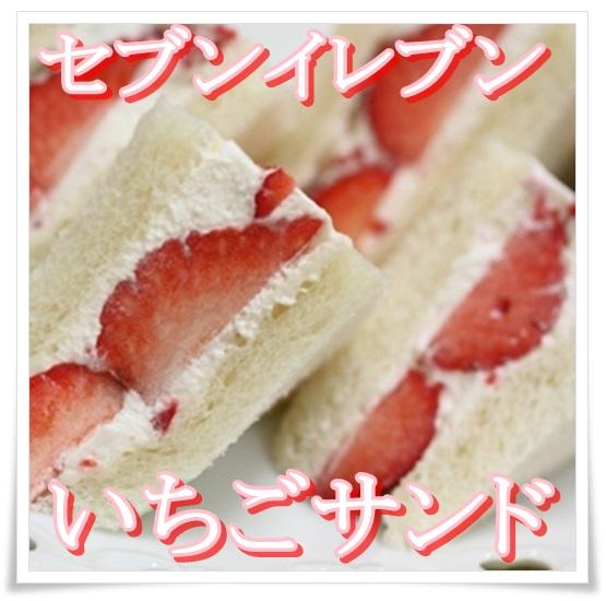 セブンイレブンのいちごサンドイッチっておいしいの?口コミまとめ2