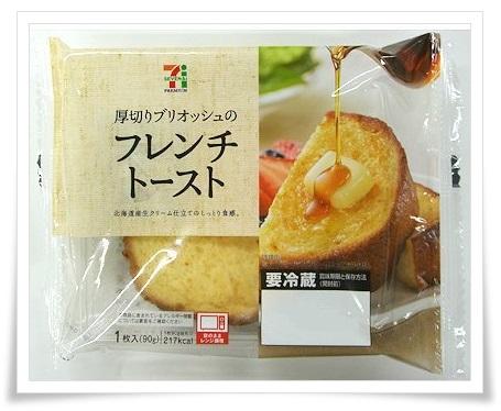 セブンイレブンのフレンチトーストの種類まとめ!値段やカロリーも厚切りブリオッシュのフレンチトースト
