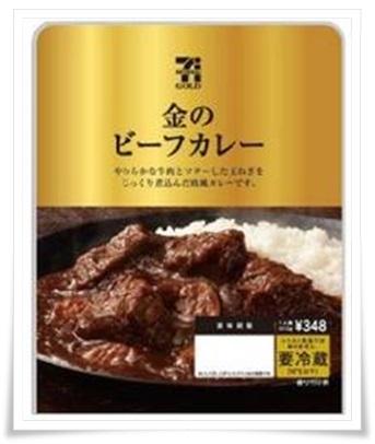 セブンイレブン商品がテレビ『ニッポンの出番』で!特集品まとめ!セブンゴールド 金のビーフカレー