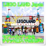 LEGO LAND Japanが名古屋で!セブンイレブンだとチケット購入特典が