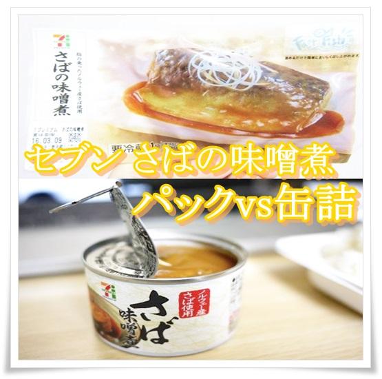 セブンイレブンのさばの味噌煮と缶詰を徹底比較!骨以外の違いは?