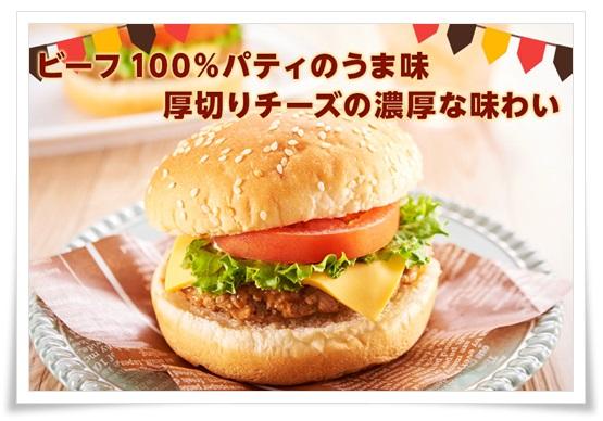 セブンイレブンに期間限定バーガー!値段やカロリー!口コミも濃厚チーズバーガー1