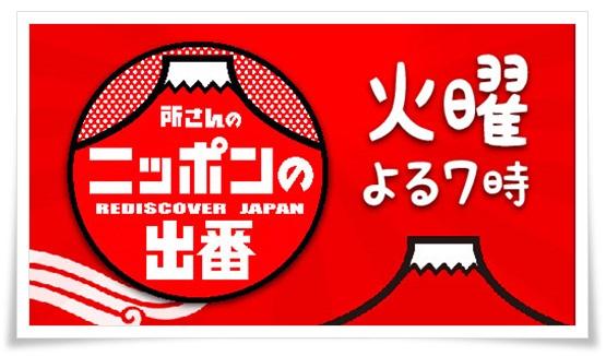 セブンイレブン商品がテレビ『ニッポンの出番』で!特集品まとめ!1