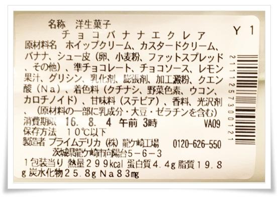 セブンイレブン『チョコバナナエクレア』のカロリーが意外過ぎる…3