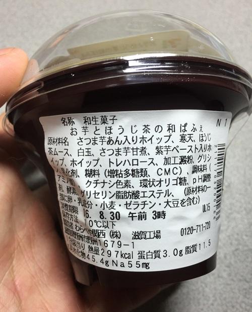 セブン新作スイーツ!お芋とほうじ茶の和ぱふぇの口コミ&カロリー7