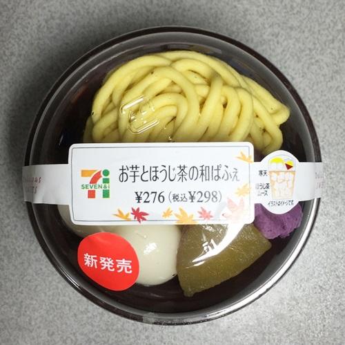 セブン新作スイーツ!お芋とほうじ茶の和ぱふぇの口コミ&カロリー