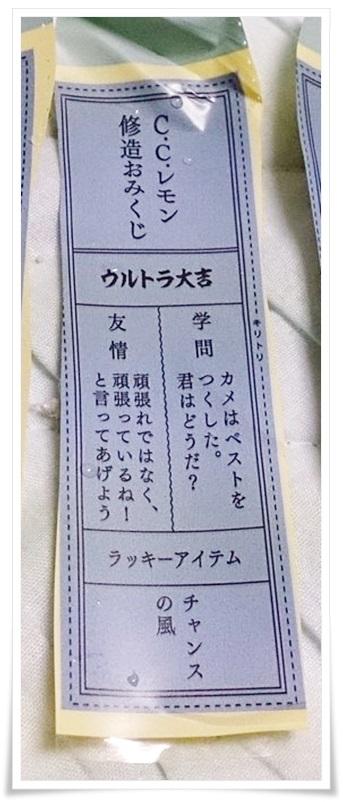 CCレモン松岡修造おみくじの結果まとめ!大吉以外は存在しない?ww9