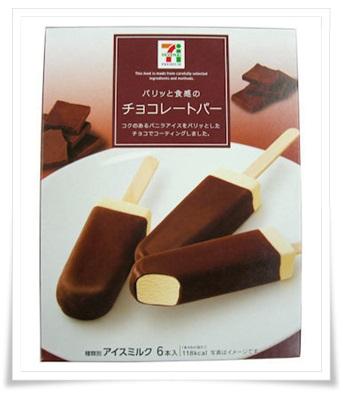セブンイレブンの低カロリーなヘルシーアイス!夏に嬉しいBEST7パリッと食感のチョコレートバー