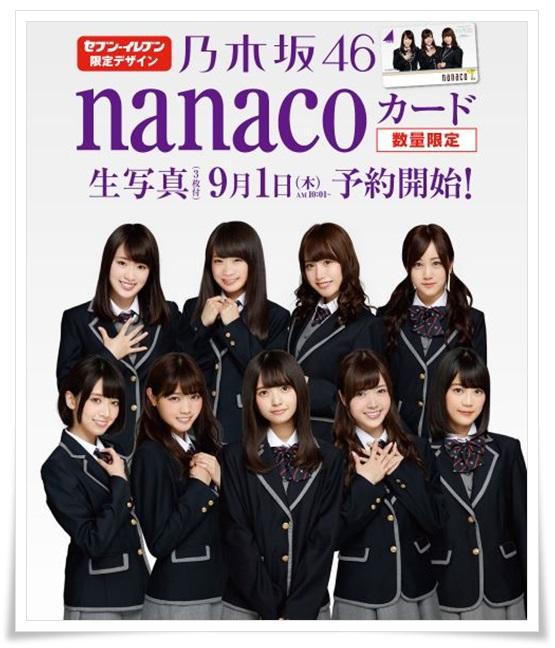 セブンイレブンnanaco(ナナコ)に乃木坂が再び!期間はいつまで?2