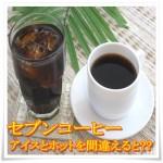 セブンイレブンコーヒーのアイスとホットの違いは量?間違えたら?