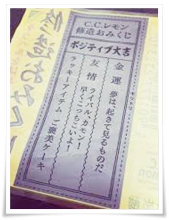 CCレモン松岡修造おみくじの結果まとめ!大吉以外は存在しない?ww23