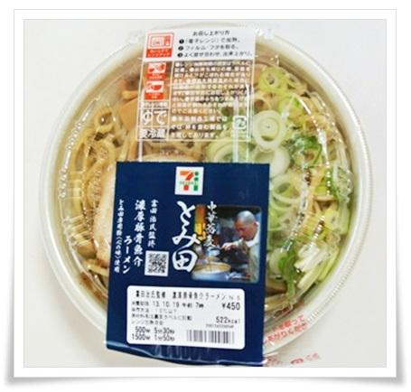 セブンイレブンのつけ麺まとめ!冷凍なのに生麺?値段やカロリーも中華蕎麦とみ田監修 濃厚豚骨魚介冷しつけ麺1
