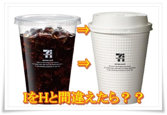 セブンイレブンコーヒーのアイスとホットの違いは量?間違えたら?3