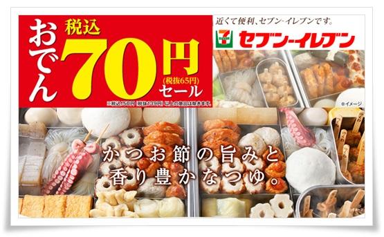 セブンイレブンのおでん70円セール(2016)の期間!次回開催はいつ?3