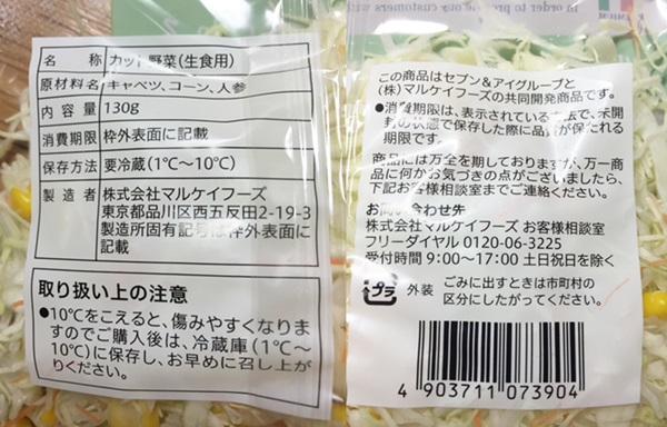 セブンイレブンのコールスロー(カット野菜袋)!カロリーや産地は?1