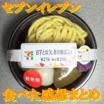 セブン新作スイーツ!お芋とほうじ茶の和ぱふぇの口コミ&カロリー1