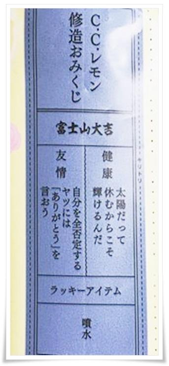 CCレモン松岡修造おみくじの結果まとめ!大吉以外は存在しない?ww3