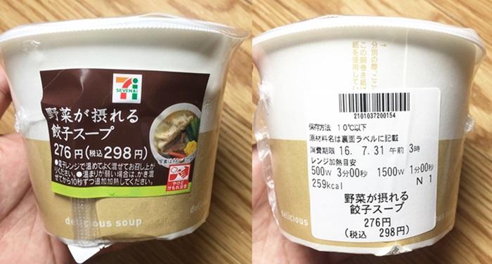 セブンイレブンの餃子スープ!値段やカロリー!食べた感想まとめ6