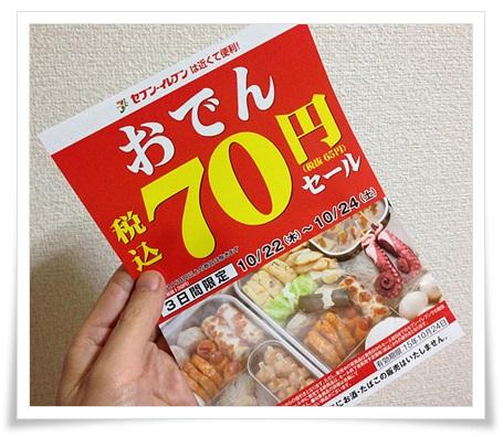 セブンイレブンのおでん70円セール(2016)の期間!次回開催はいつ?2