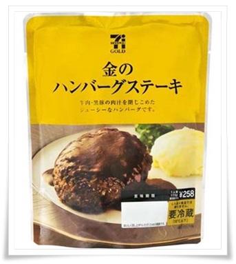 セブンイレブンのハンバーグ商品めっちゃ多いな!レトルトや冷凍etc金の和風ハンバーグステーキ