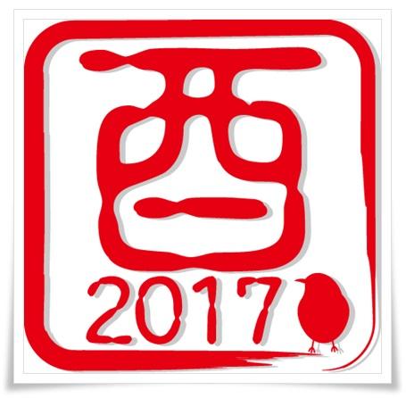 セブンイレブンで限定絵柄の年賀状2017が!販売期間はいつまで?9
