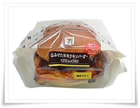 セブンイレブンに新作はみ出たチキンバーガーが!うまいし値段が…2