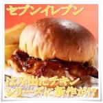 セブンイレブンに新作はみ出たチキンバーガーが!うまいし値段が…