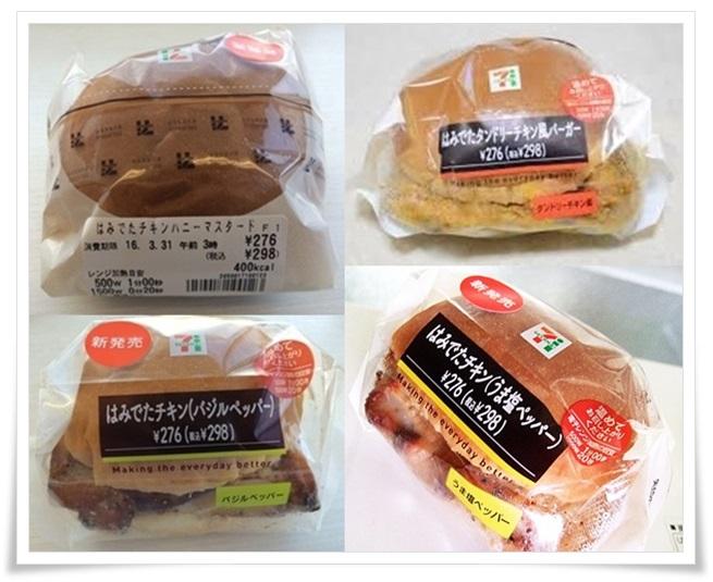 セブンイレブンに新作はみ出たチキンバーガーが!うまいし値段が…3