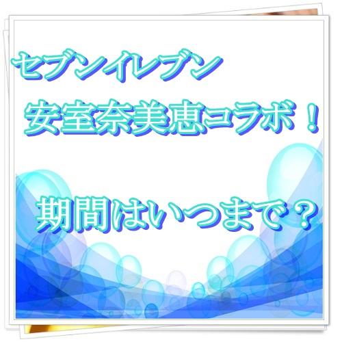 セブンイレブンと安室奈美恵がクリスマスコラボ!期間はいつまで?
