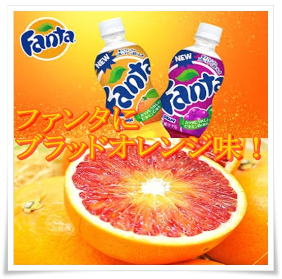 ファンタにブラッドオレンジが!大人の味?口コミやカロリーも