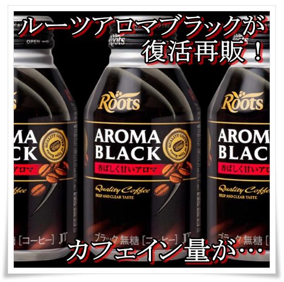 ルーツアロマブラックが復活!味はうまいがカフェインや尿の臭いも…