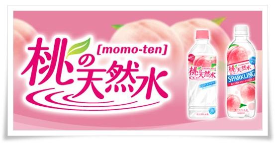 桃の天然水がセブンで復活するも未だにCMの呪いが危ぶまれる理由!3