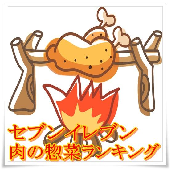 セブンイレブンのお惣菜まとめ!肉商品のおすすめ人気惣菜BEST7!