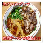 笠岡ラーメンがセブンイレブンで!値段やカロリー!味はおいしいの?